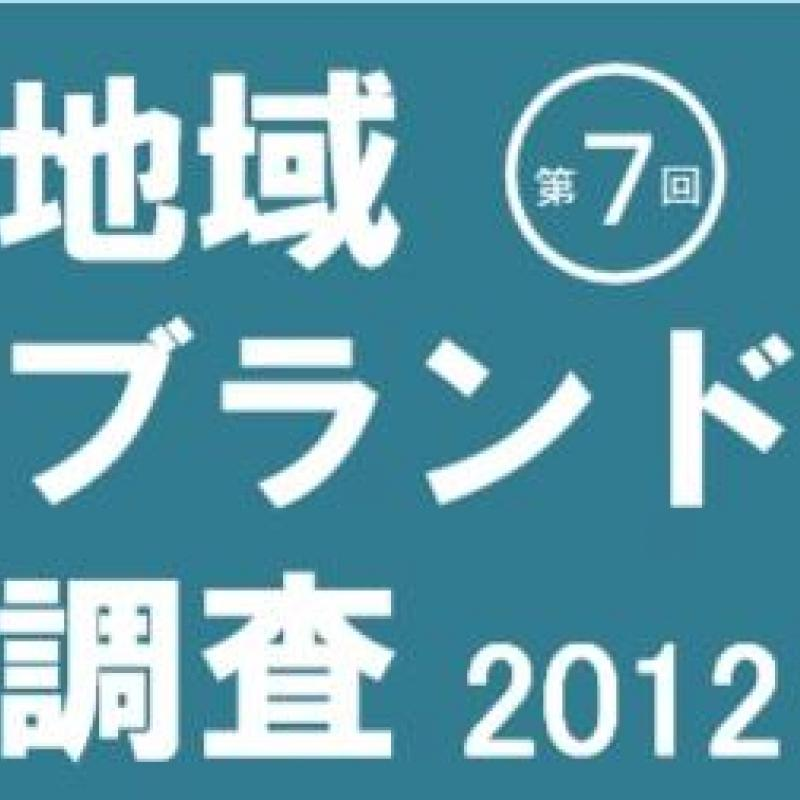 地域ブランド調査2012 上位100市区町村ランキング