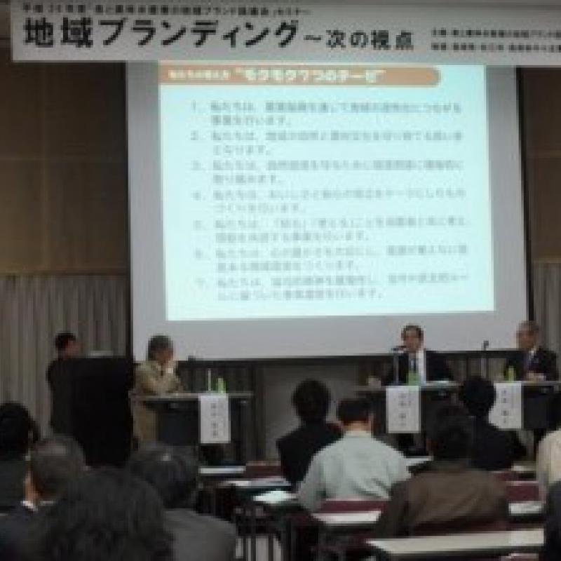 地域ブランディングセミナーの開催報告(島根会場)