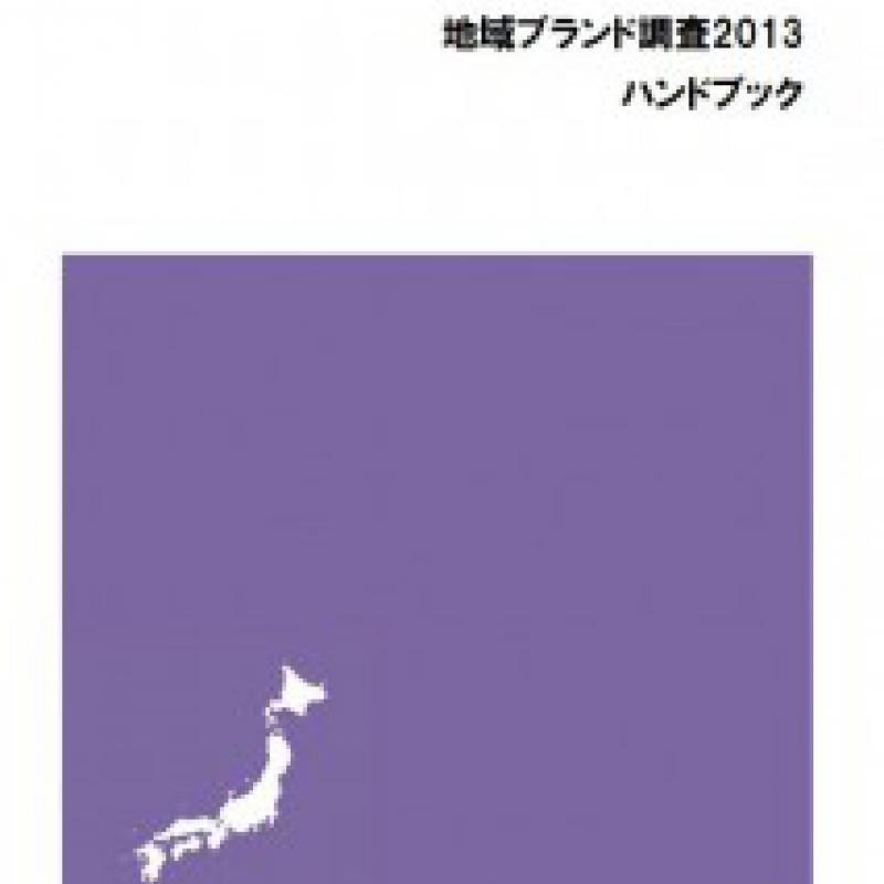 地域ブランド調査2013 ハンドブック