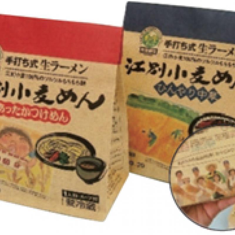 """""""幻の小麦""""のラーメン~ 江別麦の会(北海道江別市)"""