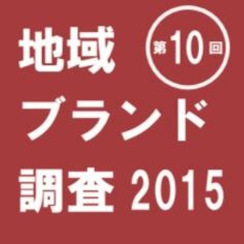 地域ブランド調査2015 47都道府県魅力度ランキング