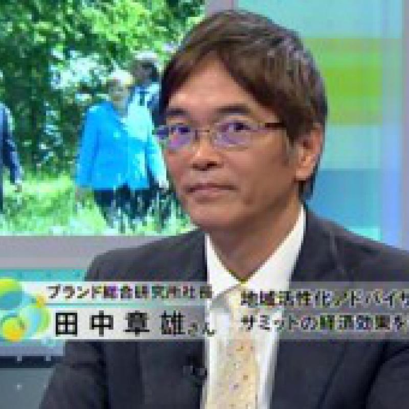 「サミットがやってくる~伊勢志摩 世界へのPR戦略」(NHK)に生出演