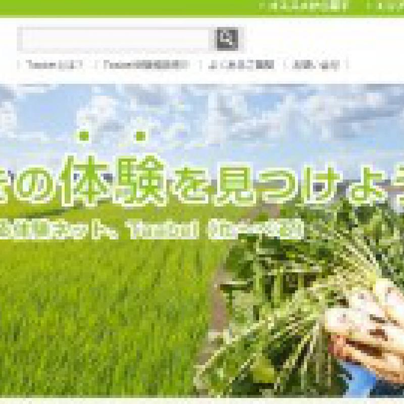 地域の「食」の体験に特化した総合情報サイト「Taabel」がオープン