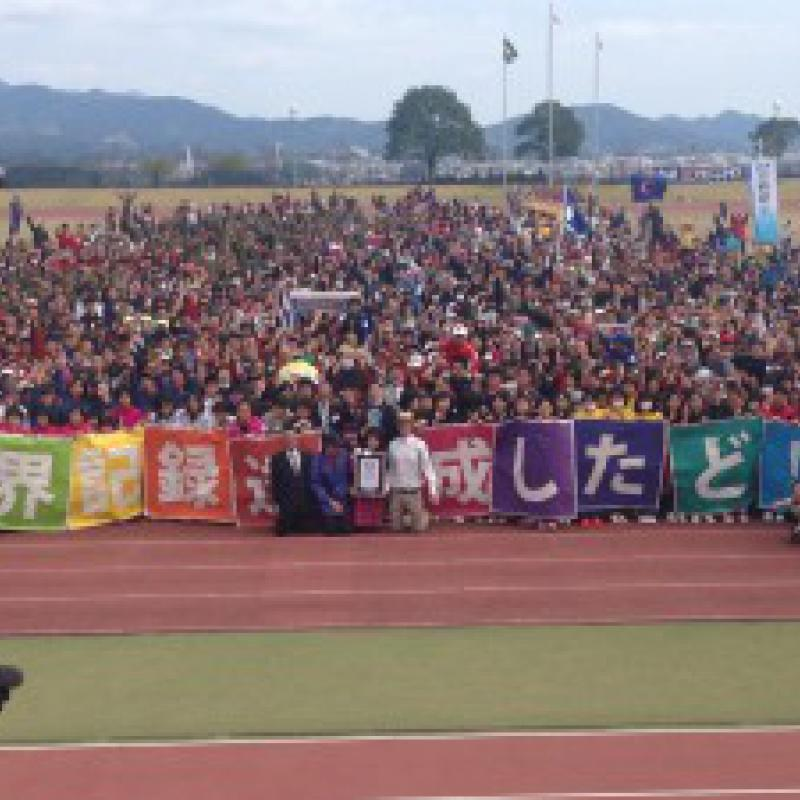 小林市で合併10周年をギネス世界記録でお祝い/宮崎県小林市