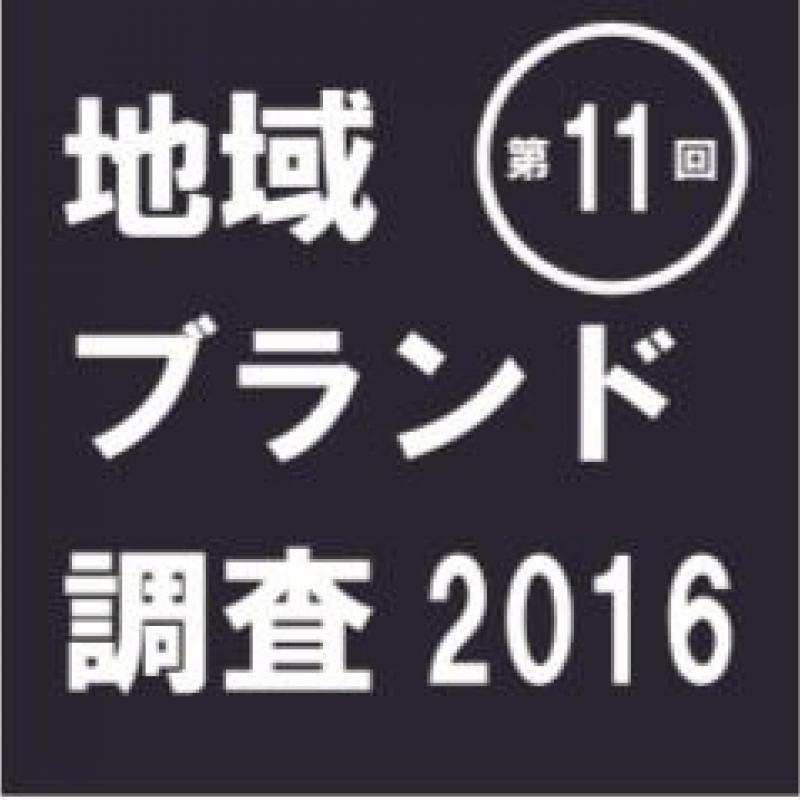 地域ブランド調査2016 都道府県ランキング