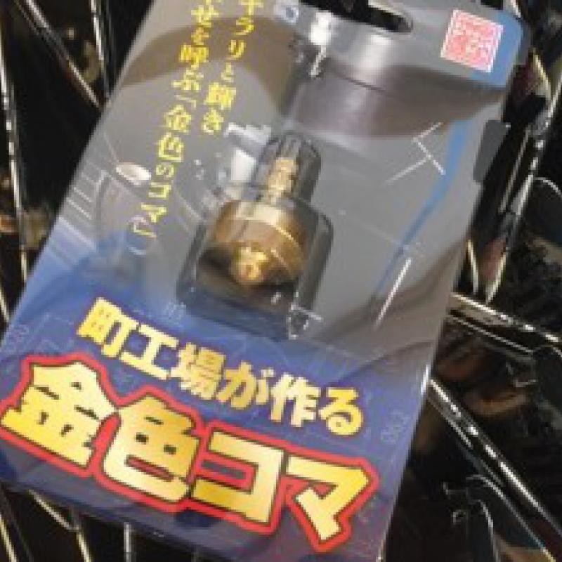 コマを同時に回した人数で世界記録更新|愛知県北名古屋市