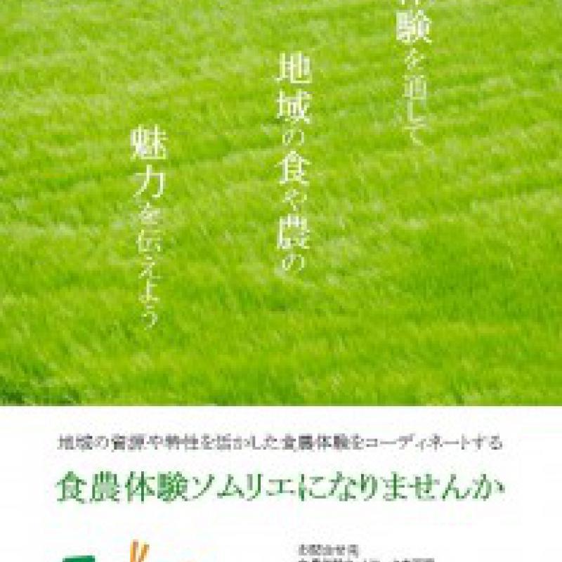 1/27食農体験ソムリエ資格認定研修 (福岡県岡垣町)