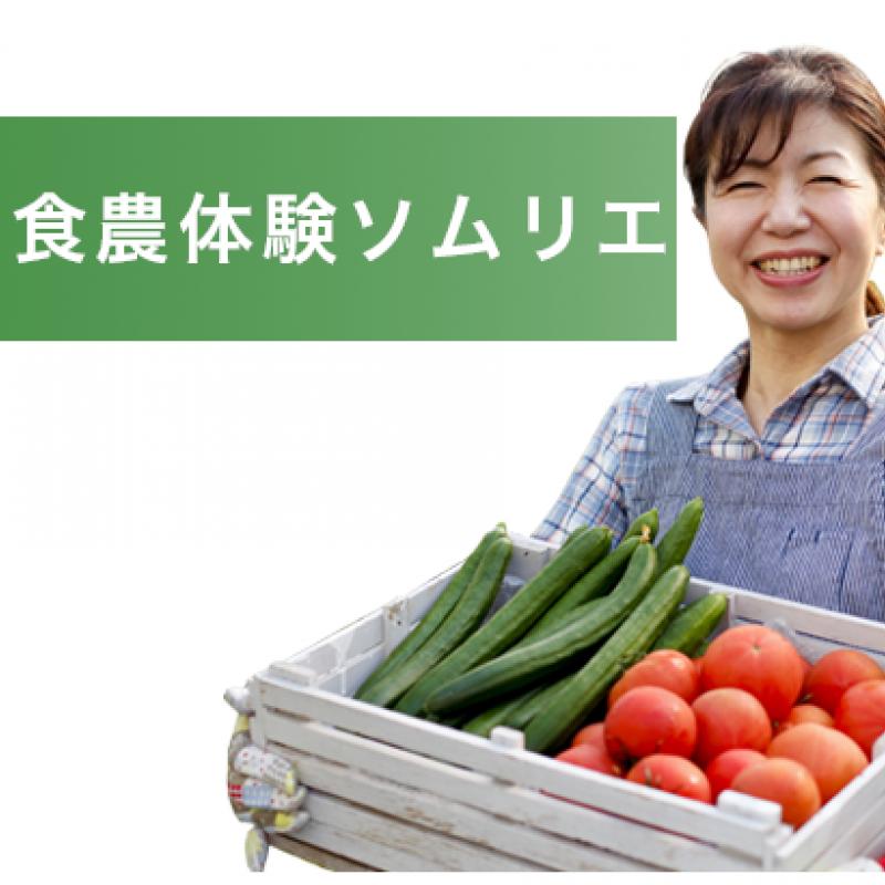 全国初!食農体験ソムリエ資格誕生!~体験で地域の魅力を伝えよう~