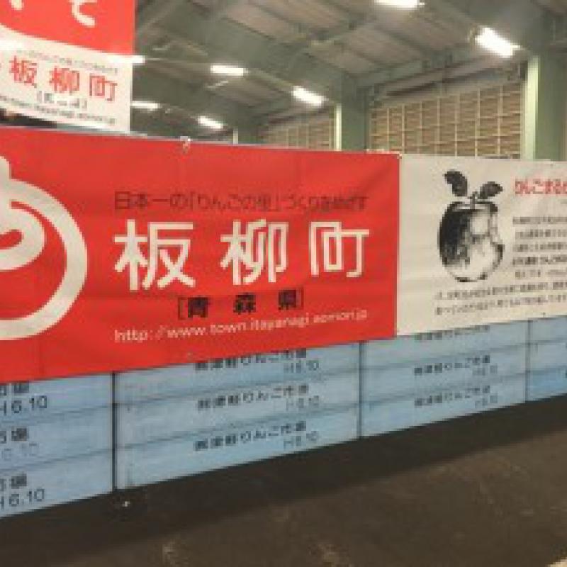 特産のリンゴを食べさせ合ってギネス世界記録達成|青森県板柳町