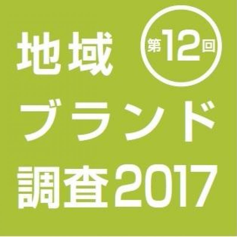 地域ブランド調査2017 都道府県ランキング