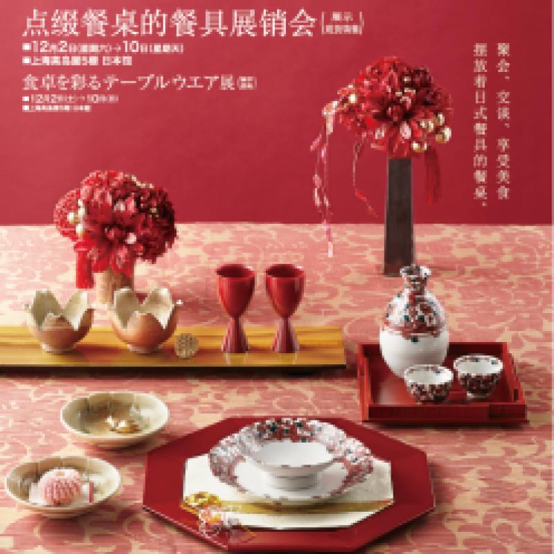 食卓を彩るテーブルウェア展(12/2~12/10上海)