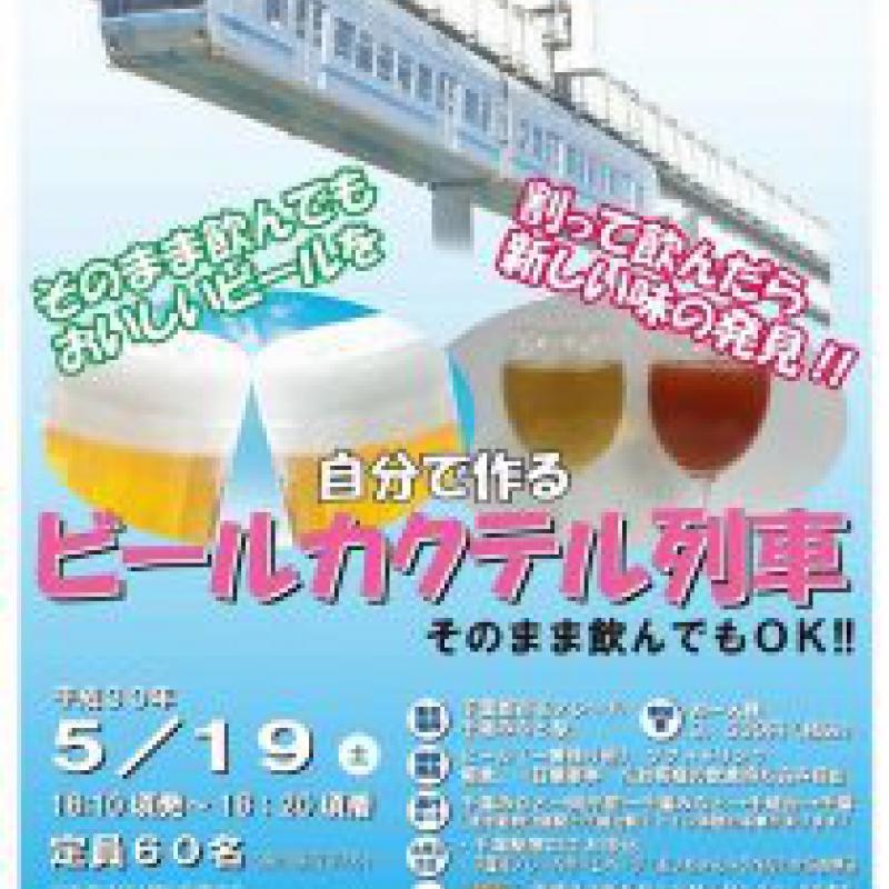 千葉モノレールは落語にビール。アイデア企画続々