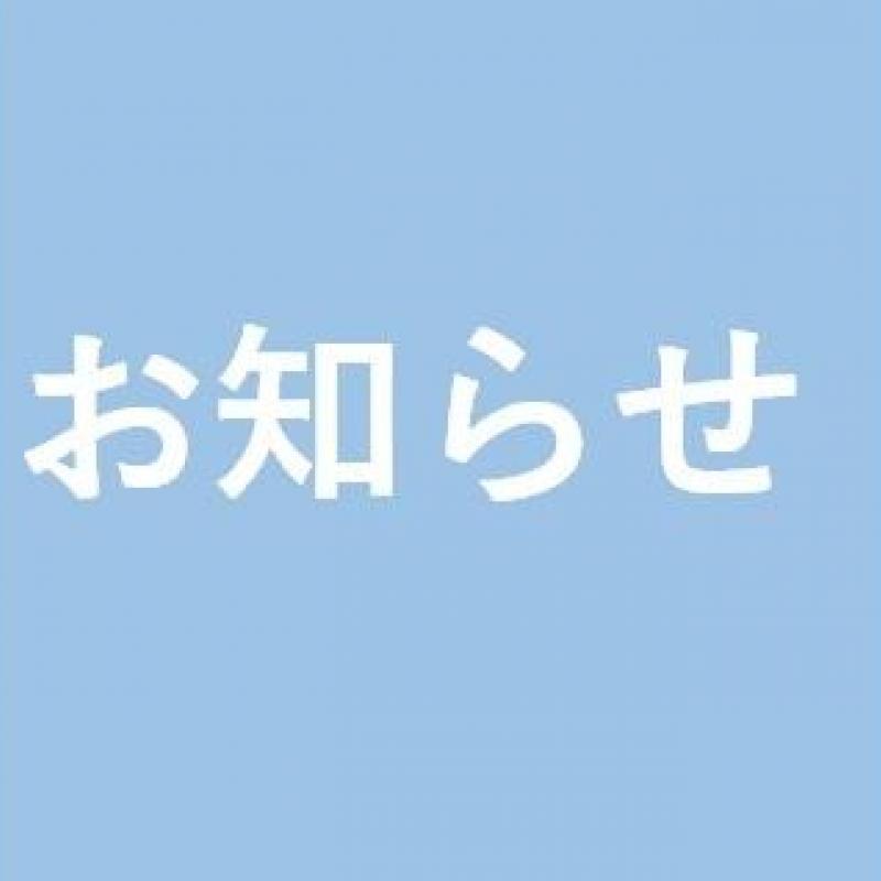 1/17「吉田照美 ソコダイジナトコ」弊社代表田中出演