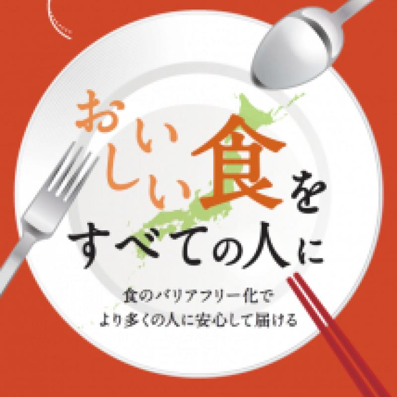 「一般社団法人日本フードバリアフリー協会」設立