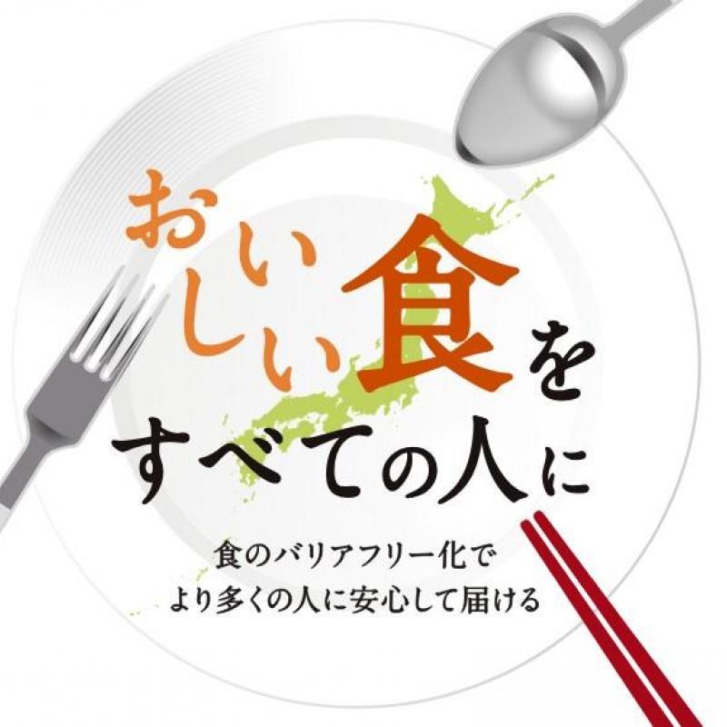 日本フードバリアフリー協会 ハラル事業部HPの運営開始