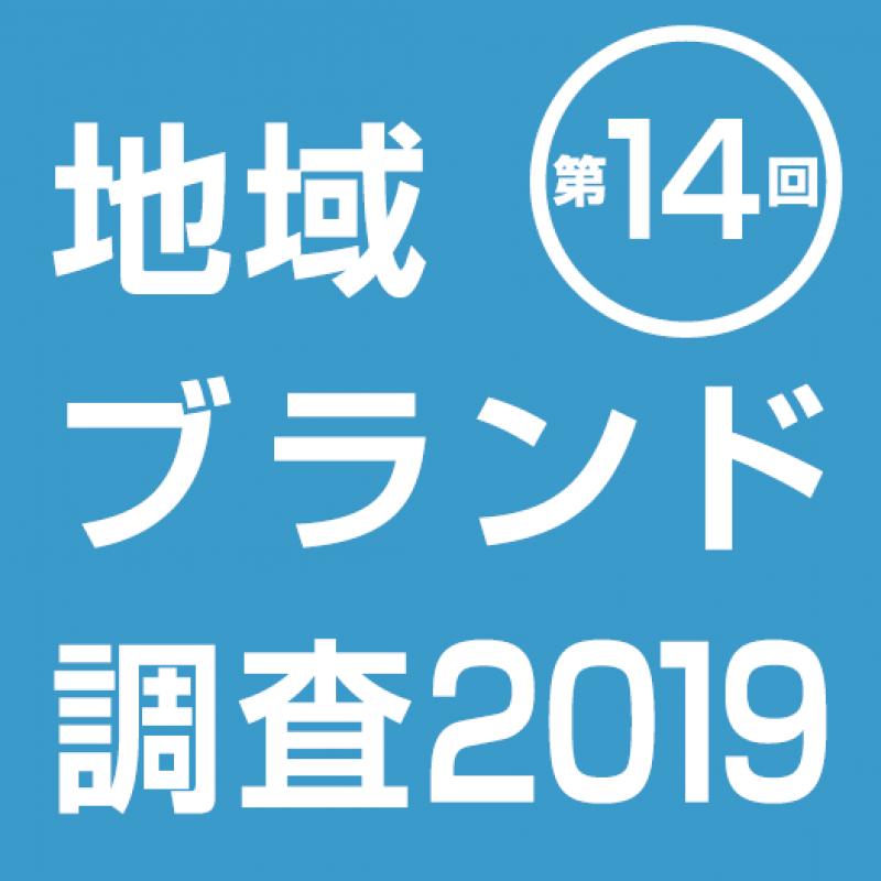 都道府県魅力度ランキング(地域ブランド調査2019)