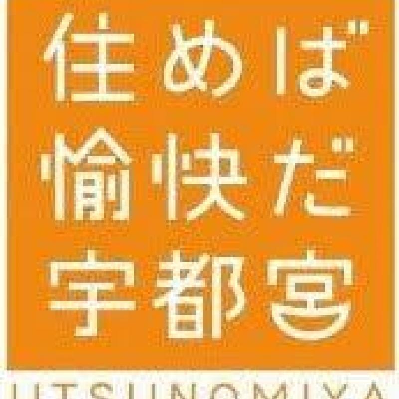 宇都宮市民によるR1年度版シティプロモーション募集(7/31まで)