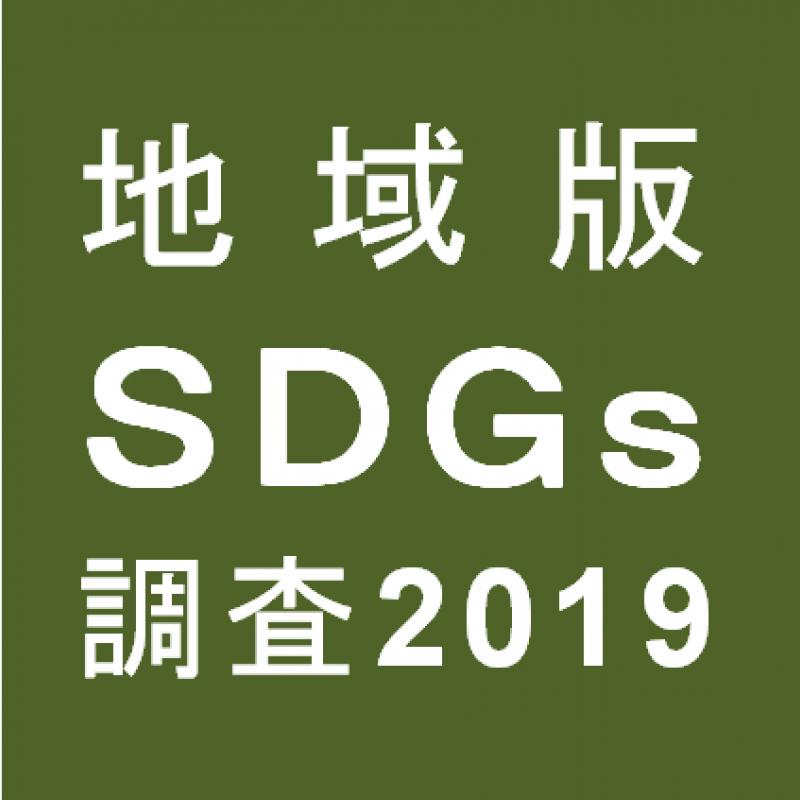 地域版SDGs調査2019 住民視点での目標設定に