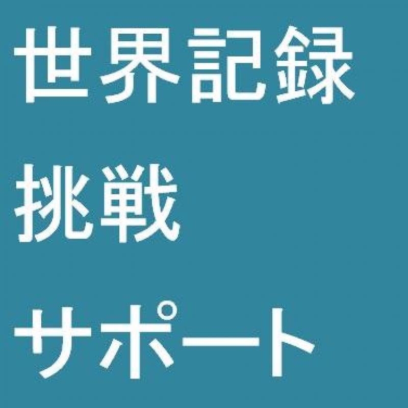 連載・ご当地世界一 ~第3回・岩手県~