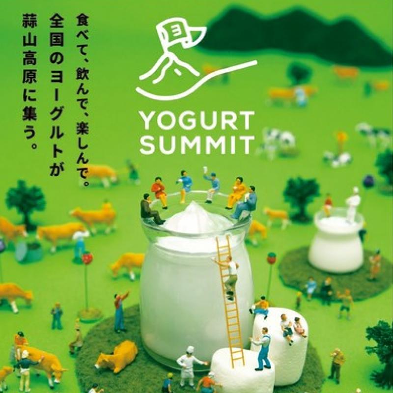 全国のご当地ヨーグルトが岡山県真庭市に大集合~第2回 全国ヨーグルトサミットin真庭