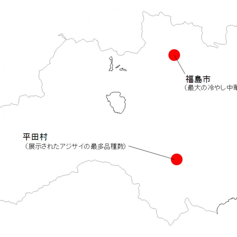 連載・ご当地世界一 ~第7回・福島県~