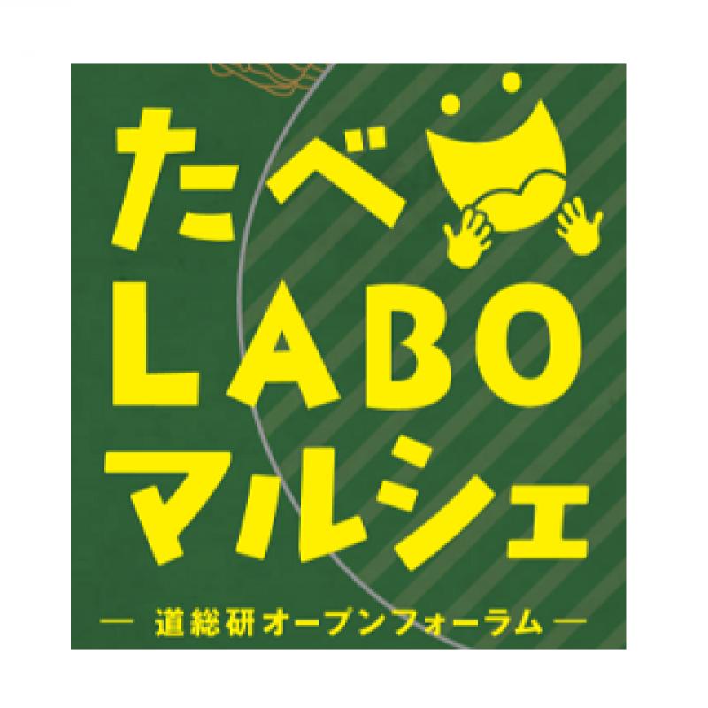 札幌市「たべLABOマルシェ11/20」フォーラム登壇