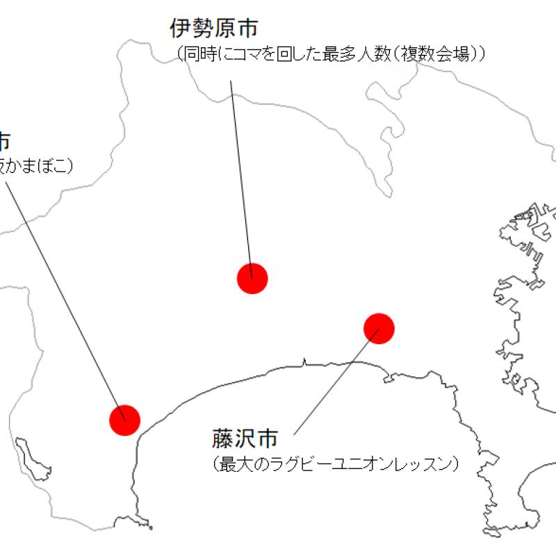 連載・ご当地世界一 ~第14回・神奈川県~
