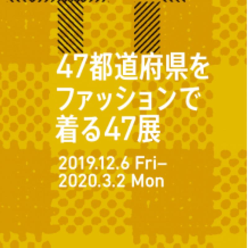 ファッションのこれから・・47都道府県「着る47展」渋谷ヒカリエ
