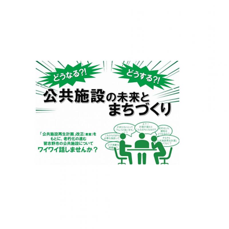 千葉県習志野市「公共施設再生に関するワークショップ」開催