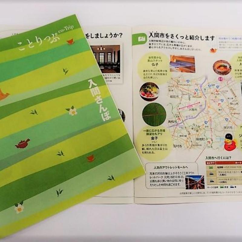 「ことりっぷ」×埼玉県入間市「ことりっぷ入間さんぽ」を配布