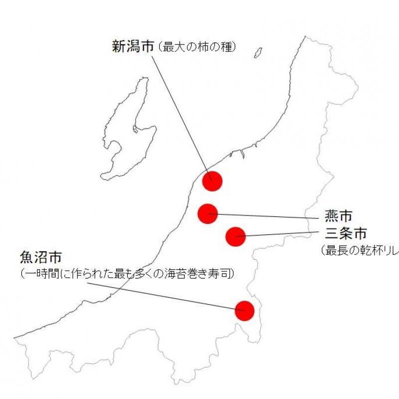 連載・ご当地世界一 ~第15回・新潟県~
