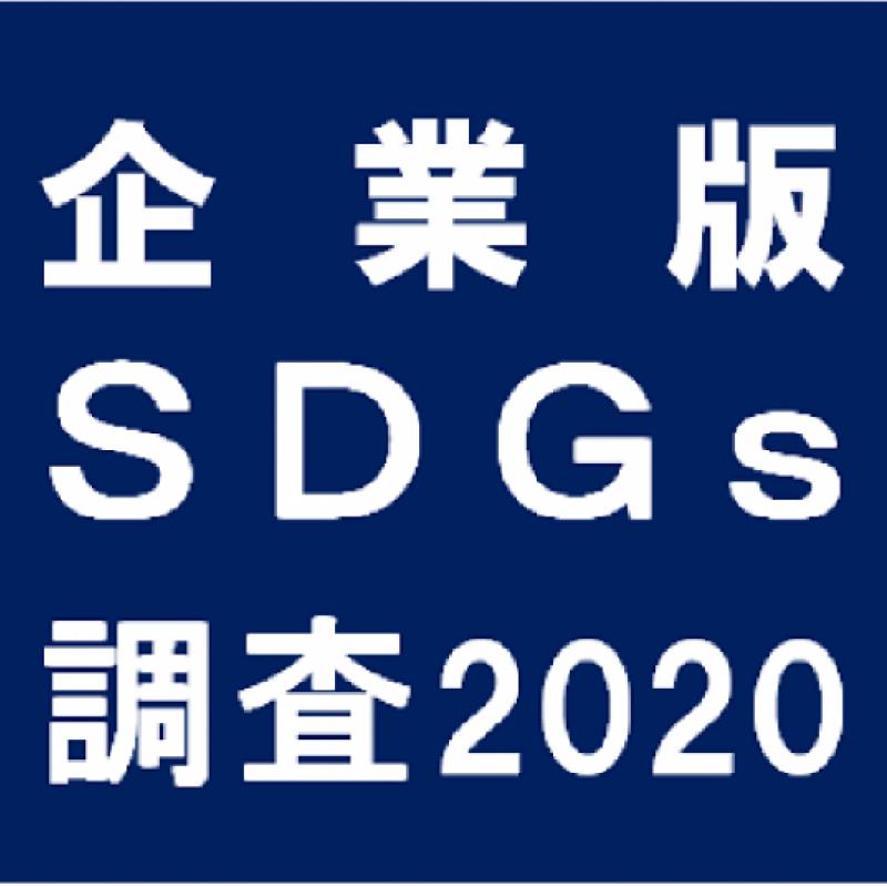 「企業版SDGs調査2020」3月発表。申込受付中!