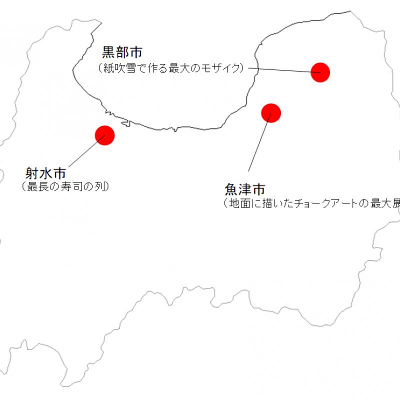 連載・ご当地世界一 ~第16回・富山県~