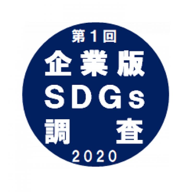 企業版SDGs調査2020 結果発表。1位はトヨタ