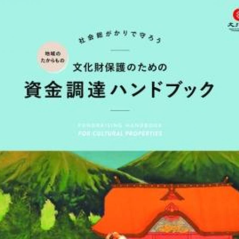 「文化財保護のための資金調達ハンドブック」文化庁ホームページにて公開中