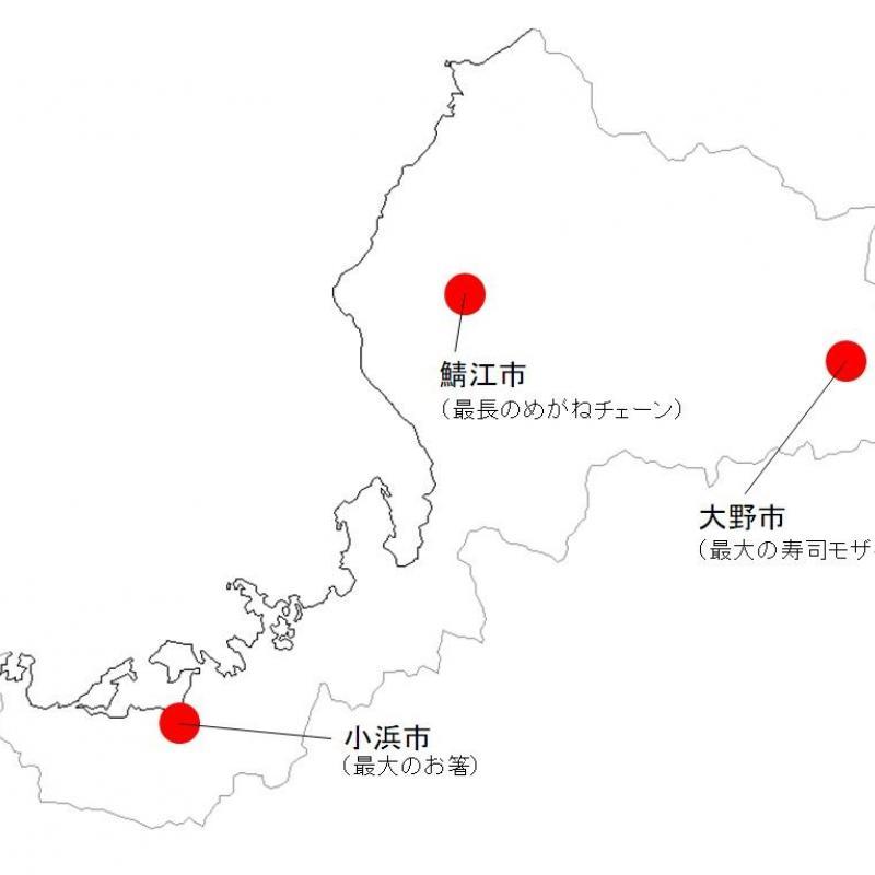 連載・ご当地世界一 〜第18回・福井県〜