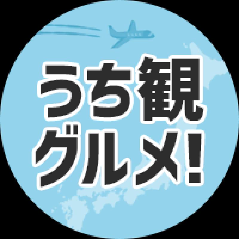「おうちで観光グルメ」Facebookページを開設