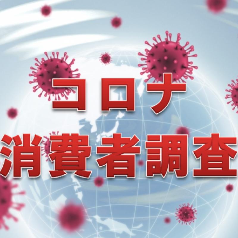 新型コロナウイルスの影響に関する消費者調査を実施