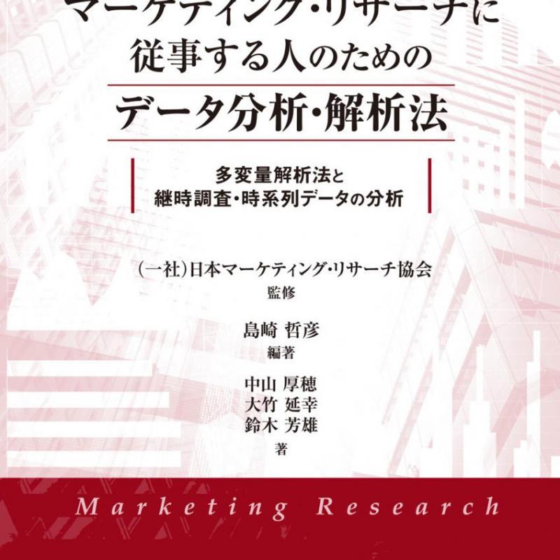 書籍紹介(地域ブランド調査結果ご活用)