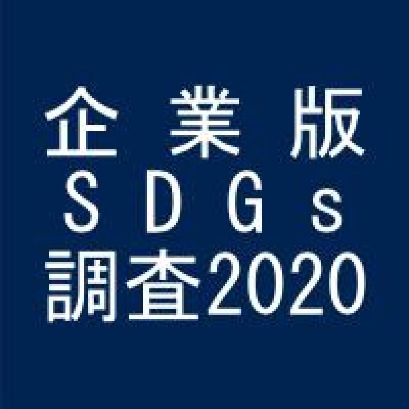 企業情報への接触率、SDGs認知者では平均の2倍に(SDGs調査より)