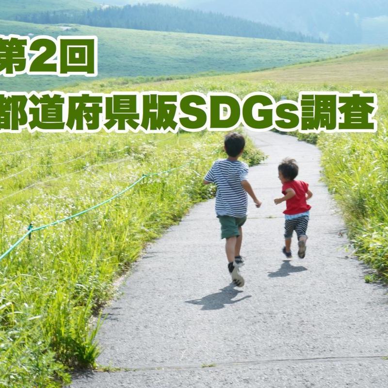 第2回都道府県版SDGs調査2020 7月29日に結果発表