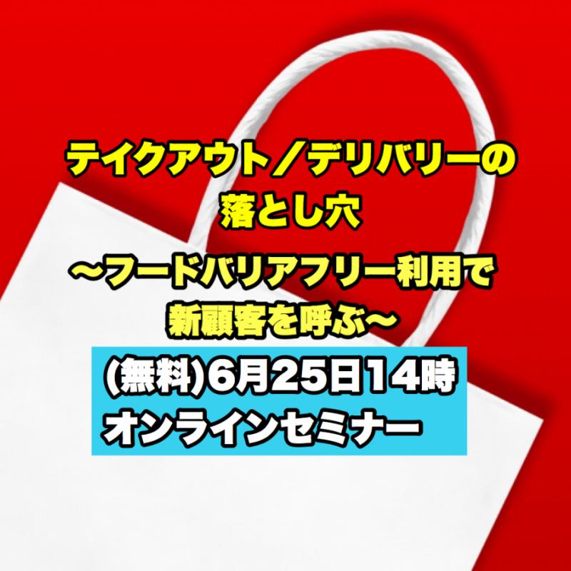 【オンラインセミナー】無料 テイクアウト/デリバリーの落とし穴 ~フードバリアフリー利用で新顧客を呼ぶ~