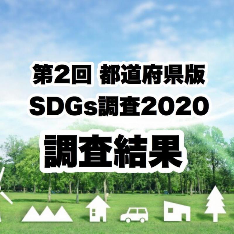 住民によるSDGs取組評価1位は鳥取県、2位は熊本県【都道府県SDGs調査2020 】
