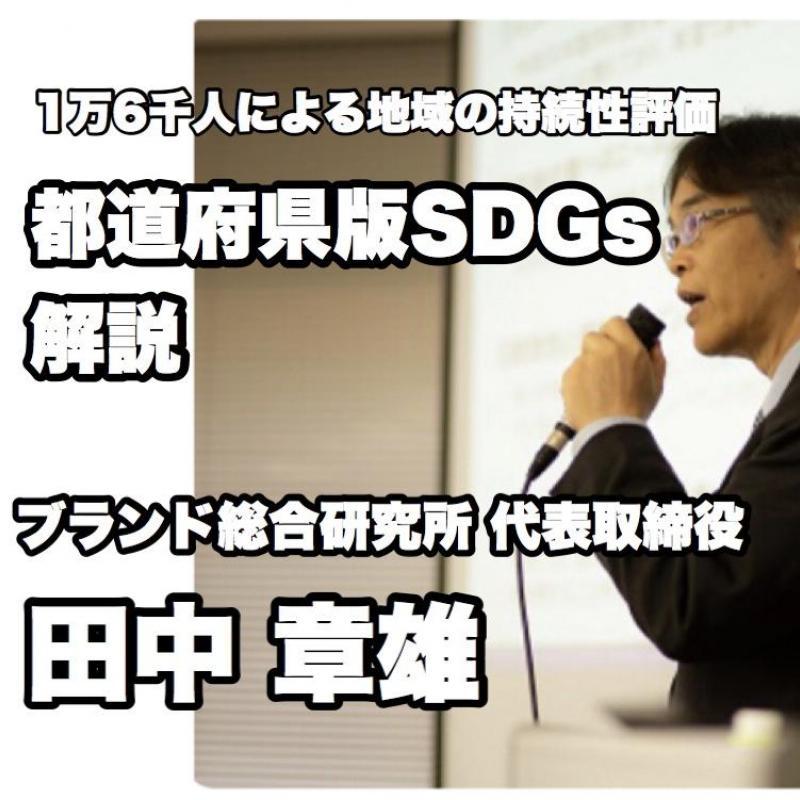 第2回都道府県版SDGs調査2020解説(動画)