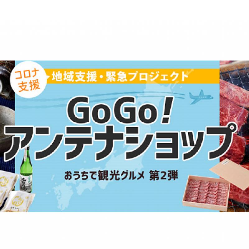 旅行気分や故郷の味を求めGoGo!アンテナショップ! 夏の期間限定、東京のアンテナショップとの共同キャンペーンを実施