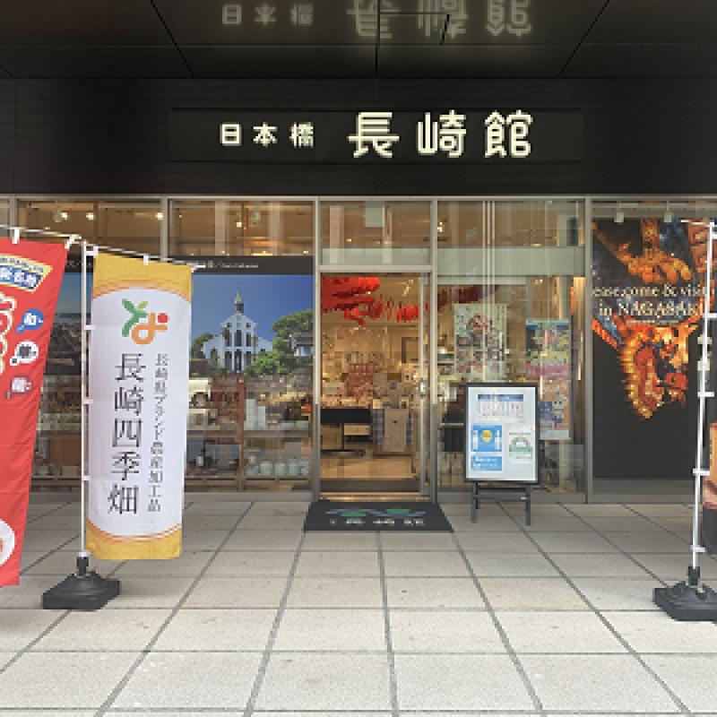 日本橋長崎館「砂糖文化を学べるシュガーロード」展示・販売開催