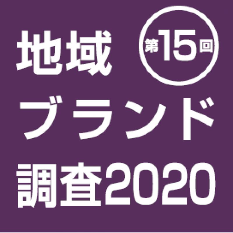 調査対象市区町村リスト(地域ブランド調査2020)