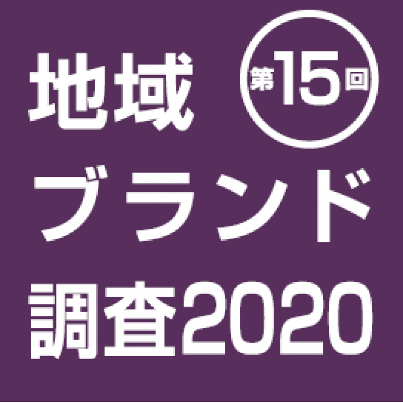 FAXでのお申込み用紙のダウンロード(地域ブランド調査2020)