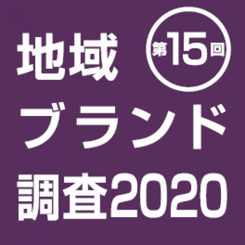 市区町村の魅力度等調査結果~魅力度上位50位~(地域ブランド調査2020)
