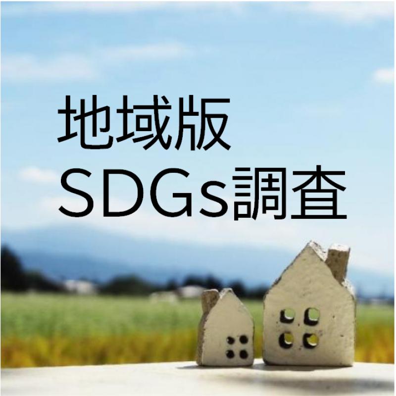【自治体担当者向け】地域のSDGs推進に関する無料相談会を実施(Zoom・来社)